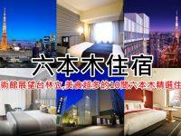 東京六本木住宿|最容易看到東京鐵塔的東京住宿!10間六本木住宿精選 @陳小沁の吃喝玩樂