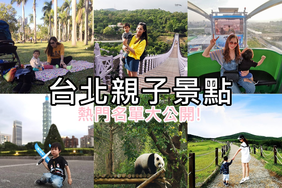 2020最TOP14+台北親子景點,周末小孩放風景點推薦!