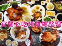 宜蘭烤雞推薦》必吃6間宜蘭甕仔雞,桶仔雞懶人包! @陳小沁の吃喝玩樂