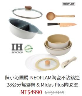 鴛鴦鍋推薦 NEOFLAM FIKA 鴛鴦鍋,一次煮好兩道菜(送價值$2254贈品)