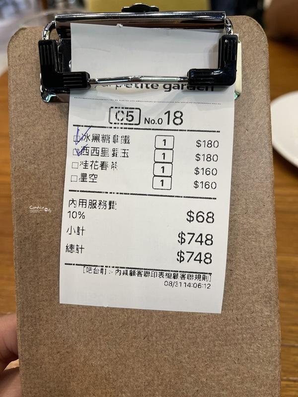 老爺小花園|松江南京咖啡廳,對面就是綠意一片公園!VIEW很好的台北咖啡廳!