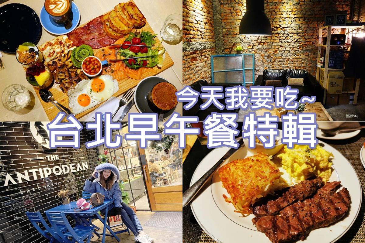 台北早午餐|12間超質感台北BRUNCH,台北人都去這裡吃! @陳小沁の吃喝玩樂