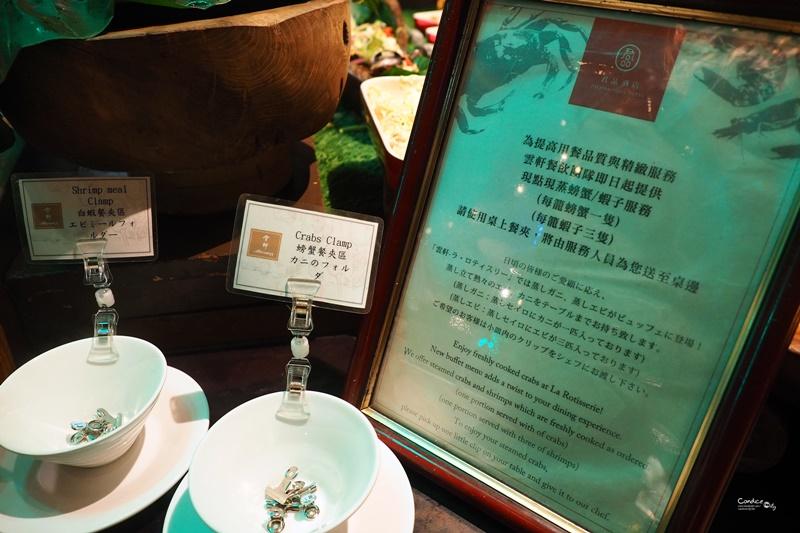君品酒店雲軒西餐廳|台北牛排約會餐廳首選,buffet+主餐好划算!