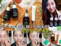 《保養》跟痘肌說掰掰,給自己一臉清爽~Dr.Douxi朵璽,茶樹控油系列+杏仁酸精華液 @陳小沁の吃喝玩樂