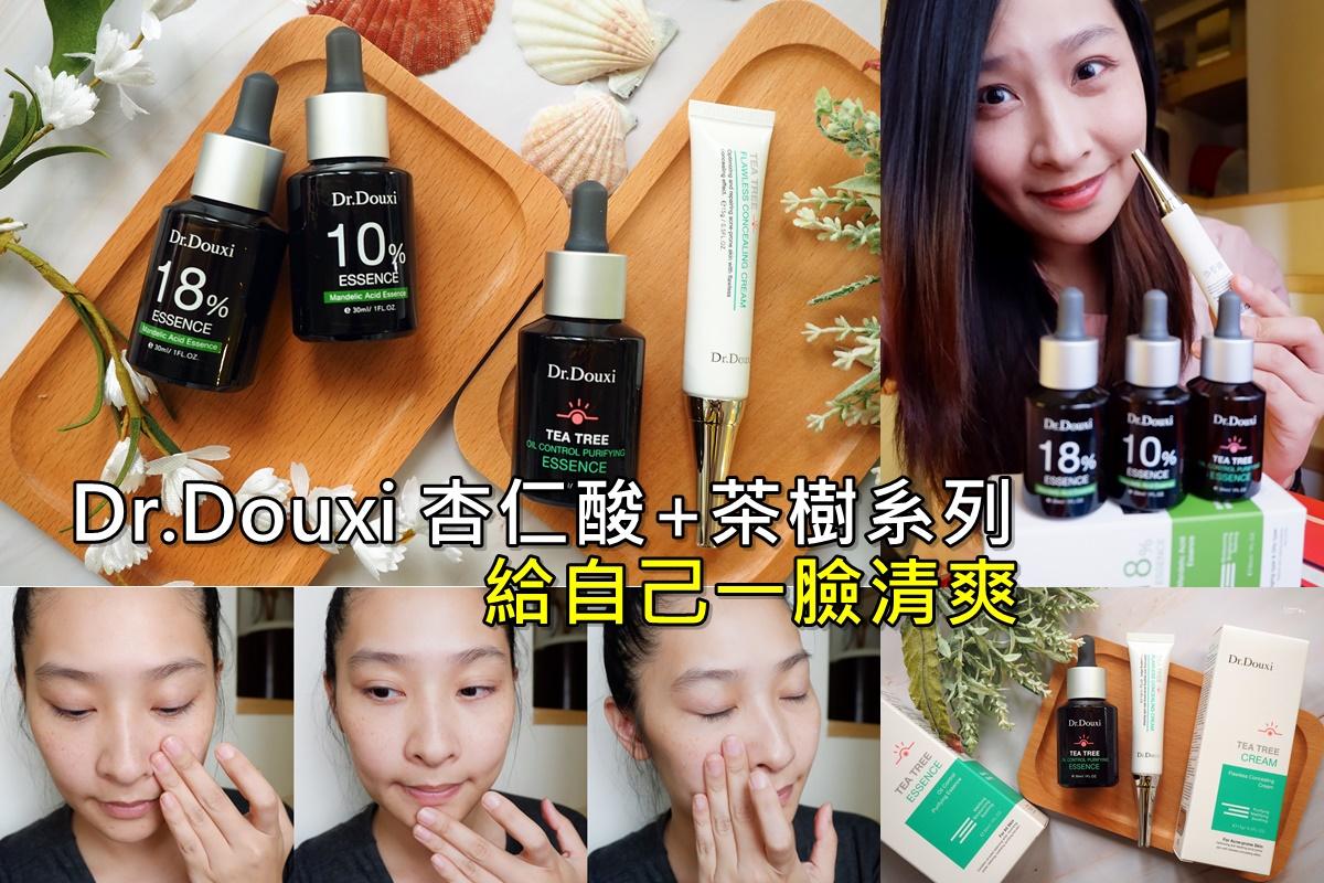 《保養》跟痘肌說掰掰,給自己一臉清爽~Dr.Douxi朵璽,茶樹控油系列+杏仁酸精華液