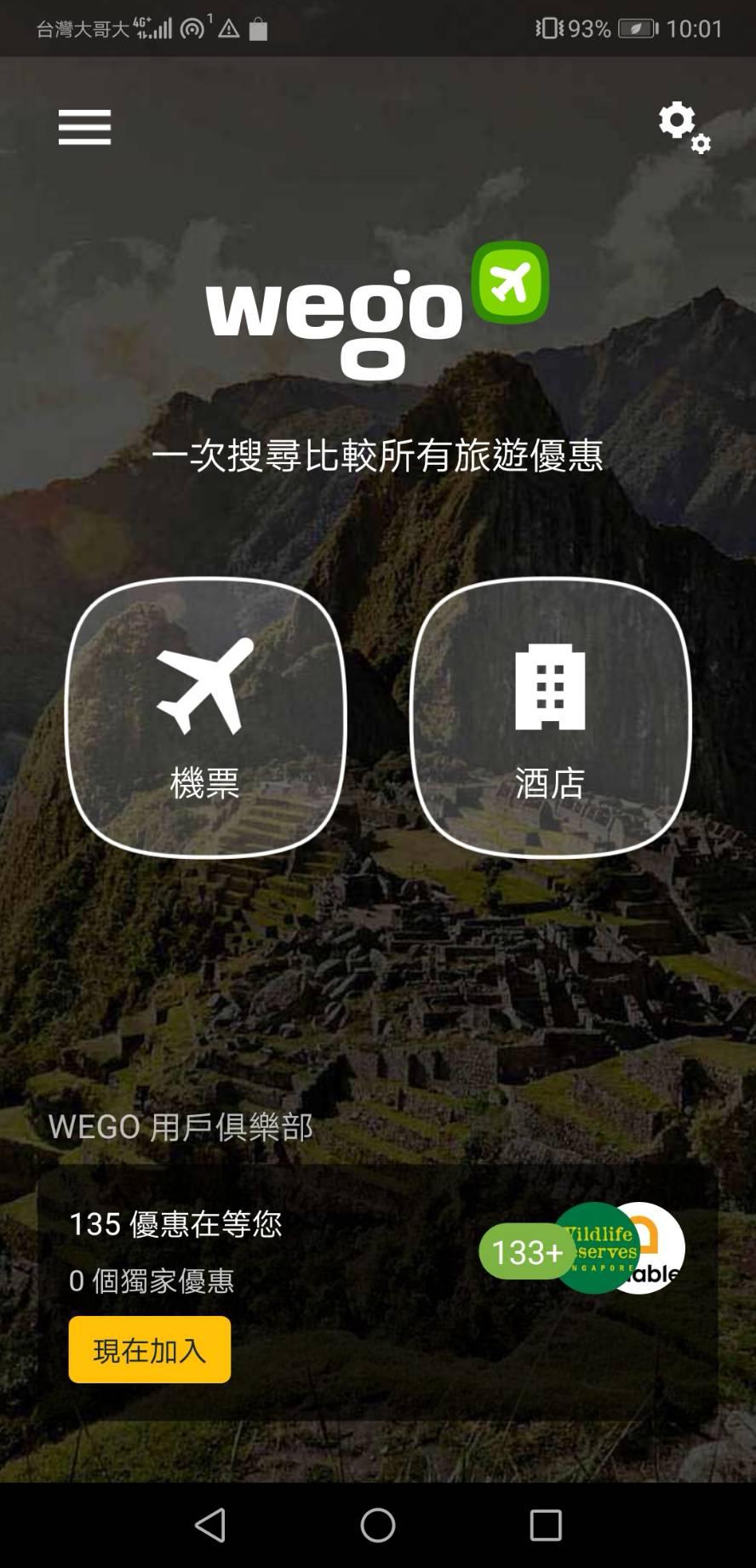 【Wego與我旅遊】機票比價與住宿比價一次搞定!自由行必備網站! @陳小沁の吃喝玩樂