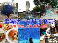 新加坡聖淘沙地圖|聖淘沙一日遊怎麼玩?美食,景點,交通,飯店,纜車,環球影城懶人包 @陳小沁の吃喝玩樂