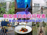 【新加坡自由行】五天四夜新加坡自由行行程表(聖淘沙名勝世界四天三夜行程表) @陳小沁の吃喝玩樂
