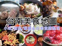台南美食必吃餐廳懶人包-陸續更新! @陳小沁の吃喝玩樂