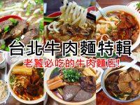 【台北牛肉麵】老饕必吃厲害的台北牛肉麵13間,台北牛肉麵推薦! @陳小沁の吃喝玩樂