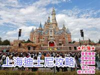 2019上海迪士尼攻略,看這篇秒懂怎麼玩上海迪士尼(住宿,FP,APP) @陳小沁の吃喝玩樂