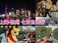 【上海自由行】超好玩上海迪士尼自由行7天行程表,機加酒花費! @陳小沁の吃喝玩樂